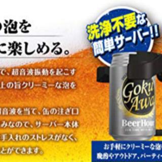 【新品/4,000円】ビールアワー 極泡 スマート ブラック (...