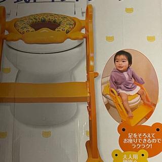 トイレトレーニングの便座