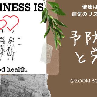 5/6 予防医学と栄養学 zoom開催 無料