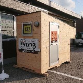 木造モバイルハウス