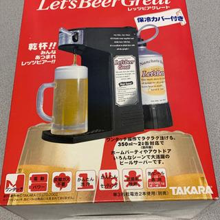 ビールサーバー(新品未使用)