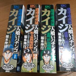 ☆2010年発行カイジ1~4巻(完結)まで☆