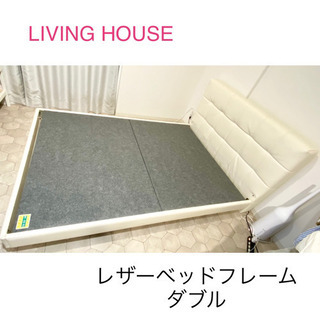 【ネット決済】LIVING HOUSE レザー ベッドフレーム ...