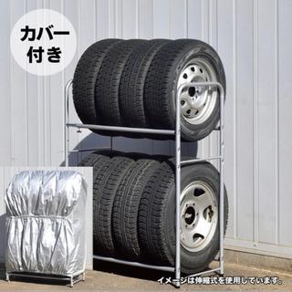 【国産】伸縮式2段タイヤラック(カバー付き)