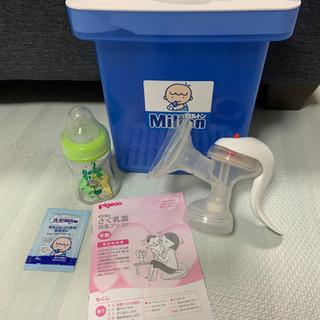 ミルトン、搾乳器、哺乳瓶
