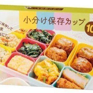 【未使用品】小分け保存カップ お弁当カップ 10個組  電子レン...