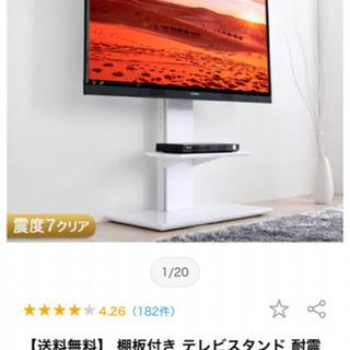 【ネット決済】テレビスタンド 白 テレビ台 和室 ロータイプ ロ...