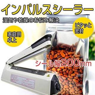 【ネット決済】【新品未使用】自宅保管 シーラー 食材保管