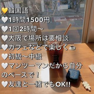 大阪!韓国語!授業!カフェ!