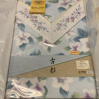 綿毛布(新品未使用)