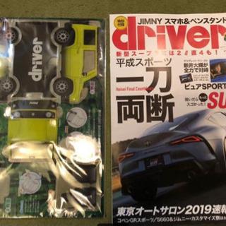 driver雑誌付録、新型ジムニー、スマホペンスタンド