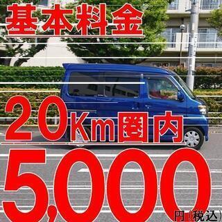 即日OK‼️基本料金5000円!20km圏内で圧倒的な安さ‼️