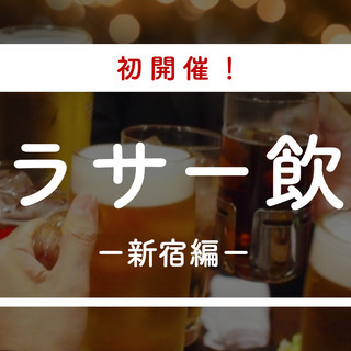 【26〜33歳の方】アラサー飲みの会〈サークル初回募集〉