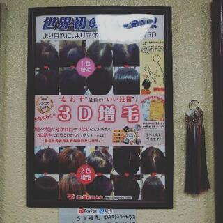 3D増毛☘️抜け毛💫育毛ヘッドスパ