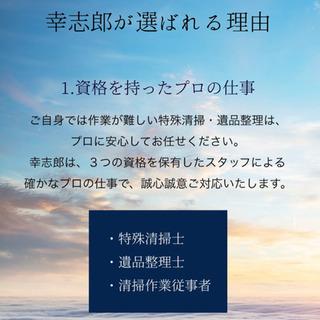 🟥🟥生前整理🟦🟦遺品整理🟩🟩家財整理🟪事件・事故現場特殊清掃🟨      お見積もり【無料】 − 北海道