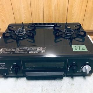 672番 パロマ✨LPガス用✨IC-N30KB-L‼️