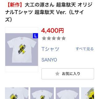 P大工の源さん超韋駄天Tシャツ新品