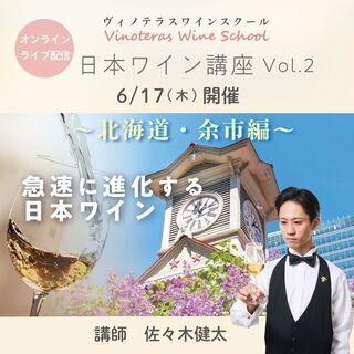 【2021/6/17(木)開催】日本ワイン講座Vol.2 ~北海...