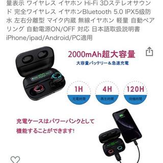 【ネット決済・配送可】ワイヤレスイヤホン