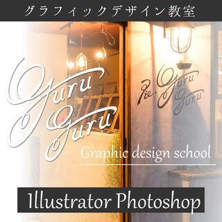 奈良のIllustrator/photoshop(イラストレータ...