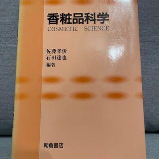 香粧品科学
