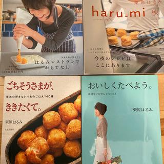 🟢お値下げ‼️栗原はるみ 料理本 4冊セット