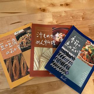 無料‼️料理本 3冊セット