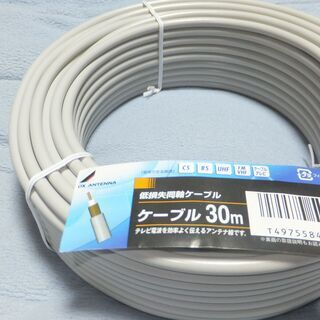 DXアンテナーケーブル/30m/S4C-FV-30-B