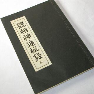 ①玄龍子著 観相神通秘録 全の本を売ります 上巻・中巻・下巻の合...