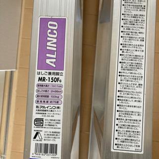 【ネット決済】アルミ製はしご兼用脚立150cm