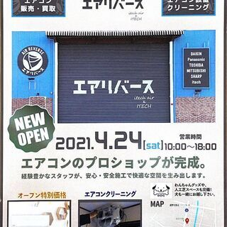 Panasonicエアコン6畳用オープン特価!