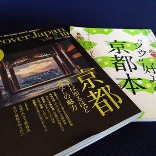 【Book】大人の京都の本です。