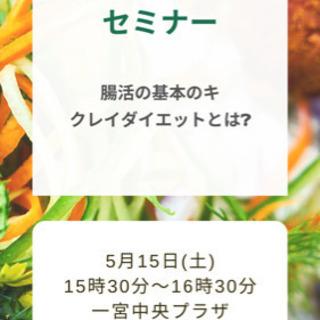 腸の基本のキ(クレイダイエット)セミナー