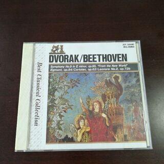 ドヴォルザーク 新世界より CD