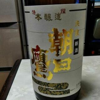 朝日鷹 高木酒造