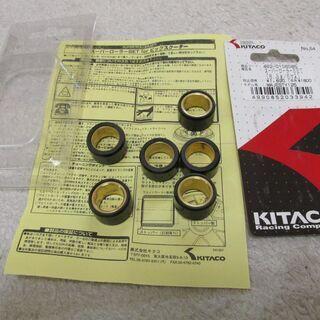 キタコ ウエイトローラー8.5g✕6 シグナスX125等