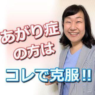札幌:人前で話すときの印象がメチャメチャ良くなる!あがらず…