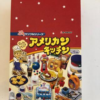 リーメント ぷちサンプルシリーズ  アメリカンキッチン