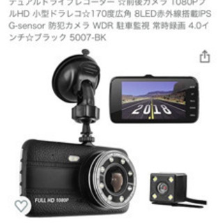 【最終値下げ】デュアルドライブレコーダー☆前後カメラ 10…