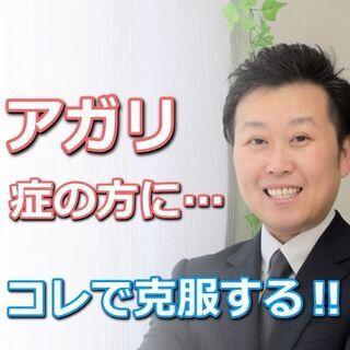 大阪:人前で話すのが楽になる!!60分話しても全く緊張しない「話...