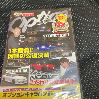 オプション 2016年7月号 特別付録 DVD