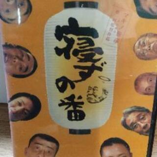 寝ずの番 DVD 中井貴一 木村佳乃