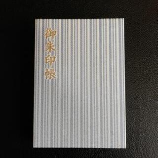 御朱印、全21箇所。スタート焼津神社