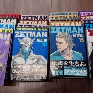 ゼットマン 全巻セット(1~20巻)