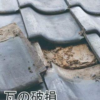 ★調査費無料★ご自宅の屋根・雨どいなど無料で点検致します!!