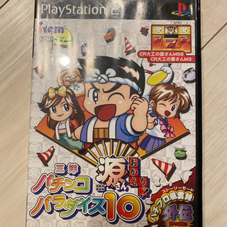 PS2ソフト(2)