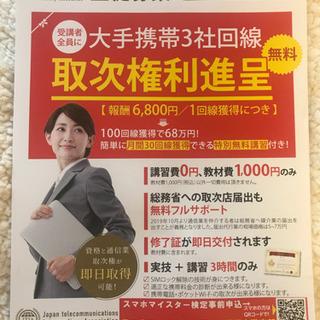 収入にもつながります⭐️スマホマイスター検定【広告コード785083】