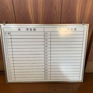 ホワイトボード壁掛け月行事予定表/横書き/サイズ縦45cm×横60cm