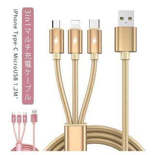 【新品・未使用】3in1 充電ケーブル(120cm)