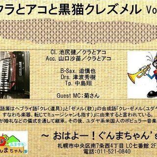 5/15 ㈯まで配信・クラとアコと黒猫クレズメル@ぐんまちゃん's